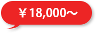 ¥18,000〜