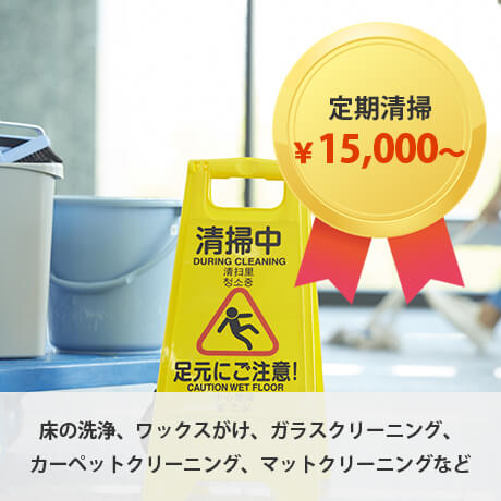 床の洗浄、ワックスがけ、ガラスクリーニング、カーペットクリーニング、マットクリーニングなど